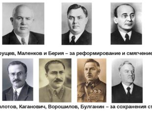 Хрущев, Маленков и Берия – за реформирование и смягчение курса Молотов, Каган
