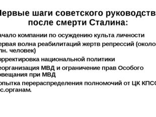 Первые шаги советского руководства после смерти Сталина: Начало компании по о