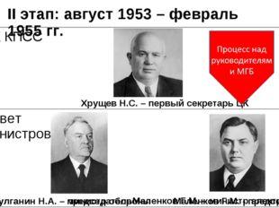 II этап: август 1953 – февраль 1955 гг. Маленков Г.М. - председатель Хрущев Н