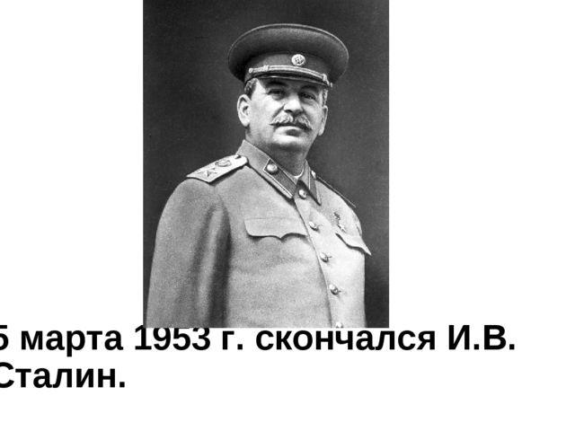 5 марта 1953 г. скончался И.В. Сталин.