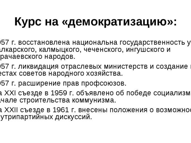 Курс на «демократизацию»: 1957 г. восстановлена национальна государственность...