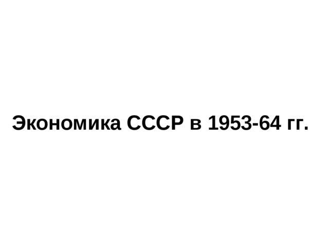 Экономика СССР в 1953-64 гг.