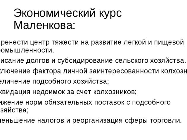 Экономический курс Маленкова: перенести центр тяжести на развитие легкой и пи...