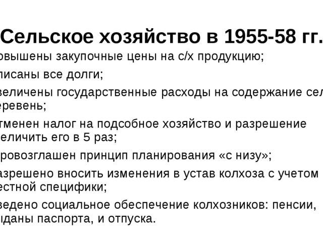Сельское хозяйство в 1955-58 гг. Повышены закупочные цены на с/х продукцию; С...