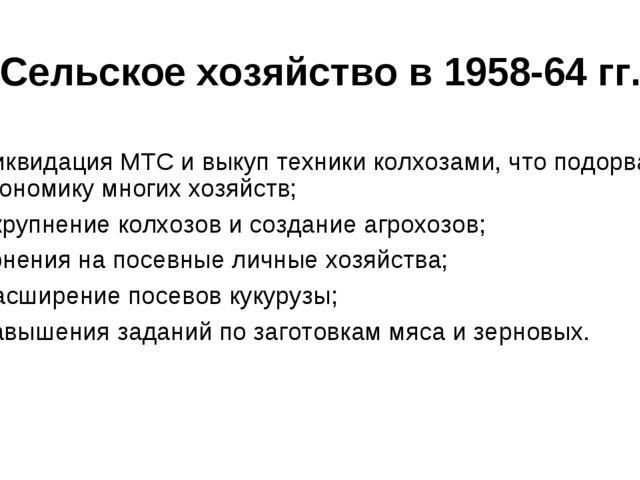 Сельское хозяйство в 1958-64 гг. Ликвидация МТС и выкуп техники колхозами, чт...