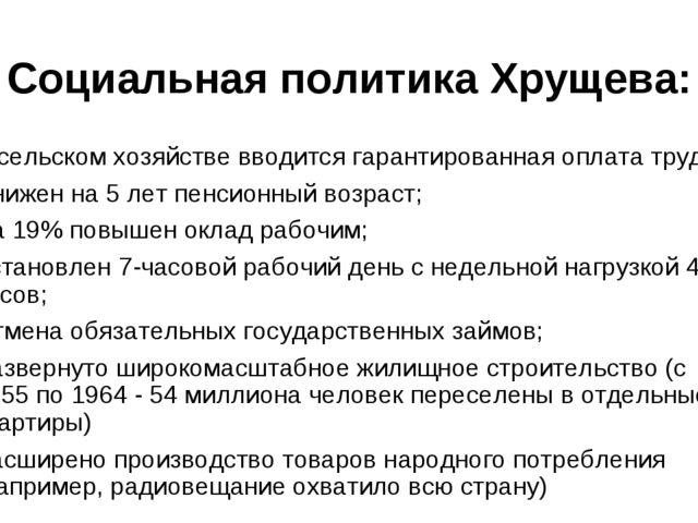 Социальная политика Хрущева: В сельском хозяйстве вводится гарантированная оп...
