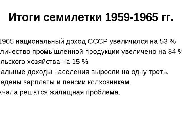 Итоги семилетки 1959-1965 гг. к 1965 национальный доход СССР увеличился на 53...