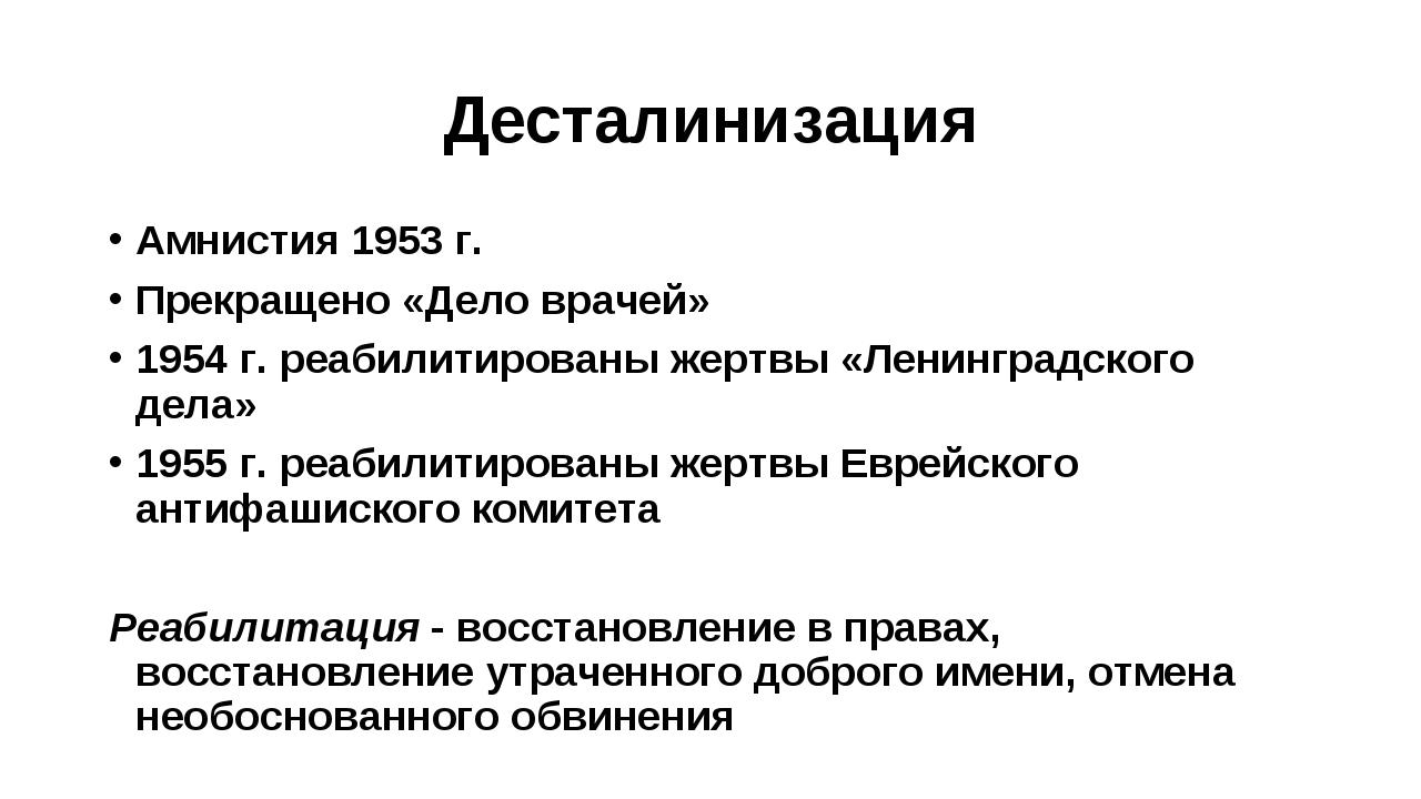 Десталинизация Амнистия 1953 г. Прекращено «Дело врачей» 1954 г. реабилитиров...