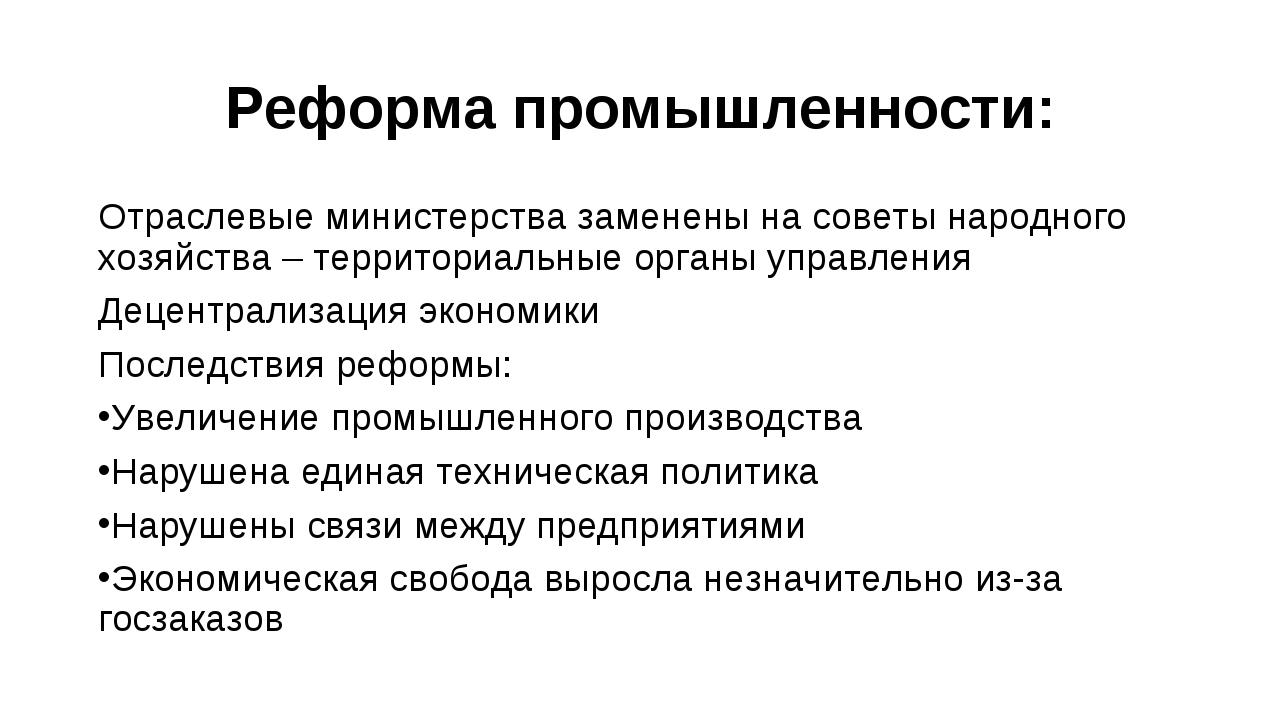 Реформа промышленности: Отраслевые министерства заменены на советы народного...