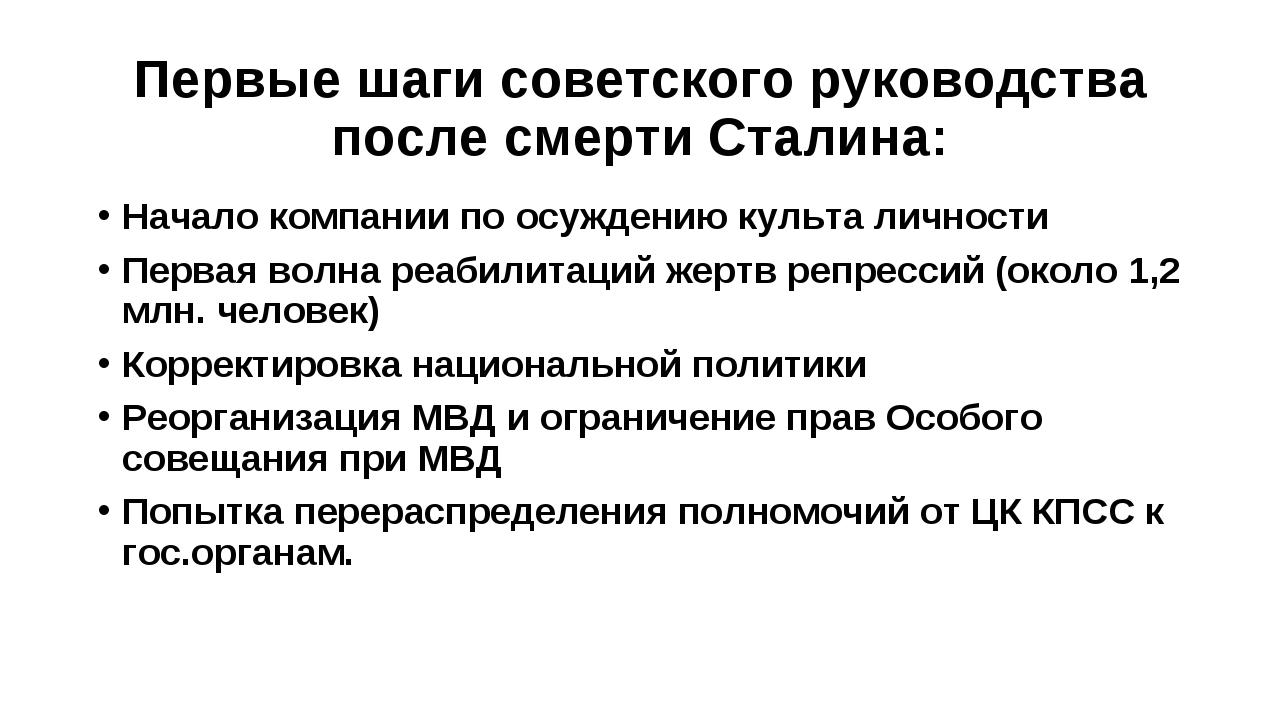 Первые шаги советского руководства после смерти Сталина: Начало компании по о...