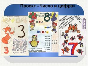 Проект «Число и цифра»