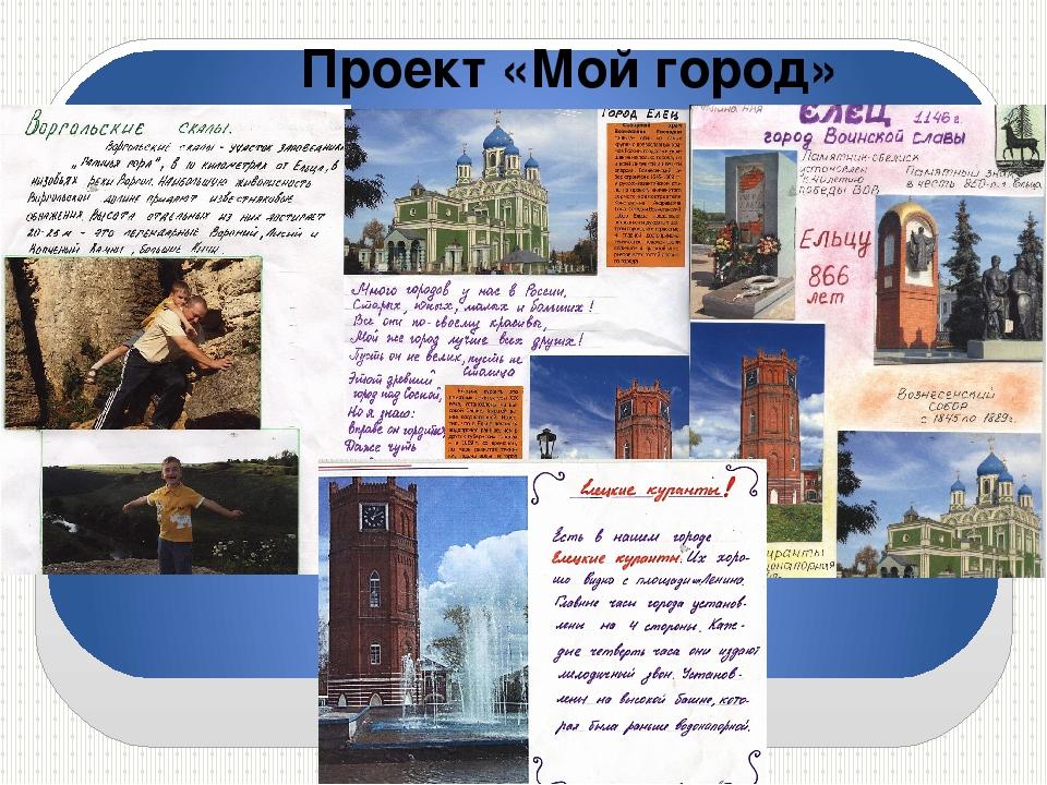 Проект «Мой город»