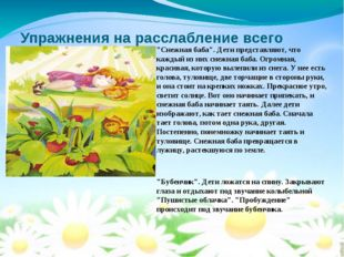 """Упражнения на расслабление всего организма: """"Снежная баба"""". Дети представляют"""