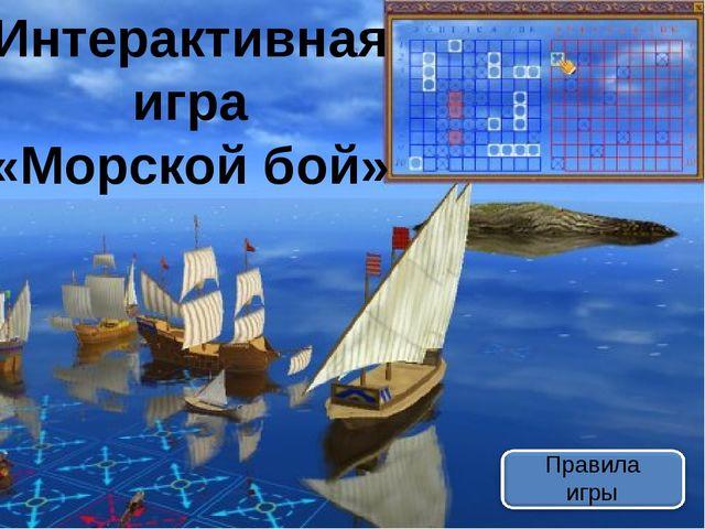Следующий тур Игра А Б В Г 1 2 3 4