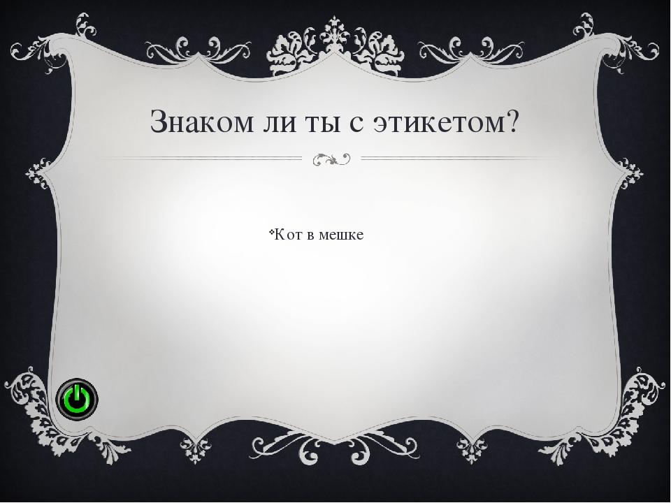 Какие существуют виды этикета? Этикет для школьников (Деловой, дипломатически...