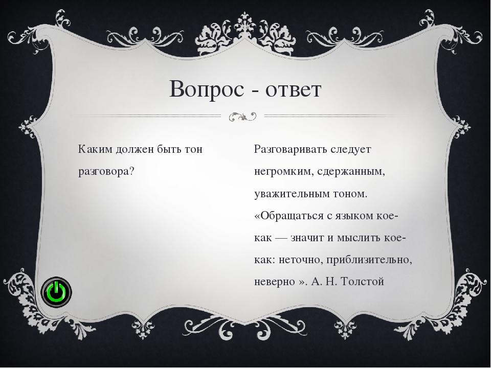 Кто должен здороваться первым: стоящий или проходящий? Правила поведения Прох...