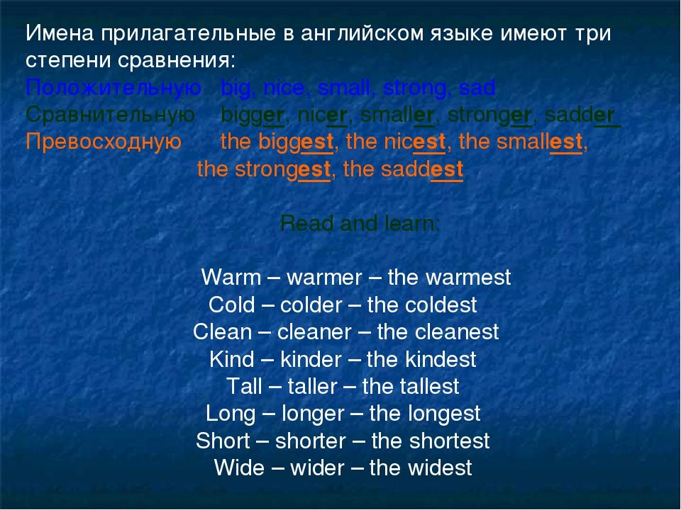 Имена прилагательные в английском языке имеют три степени сравнения: Положите...