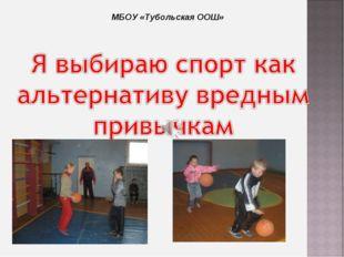 МБОУ «Тубольская ООШ»