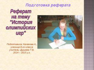 Подготовка реферата Подготовила: Качанова А., ученица 8-го класса учитель: Ды