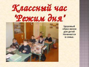 Здоровый образ жизни для детей Начинается в семье.