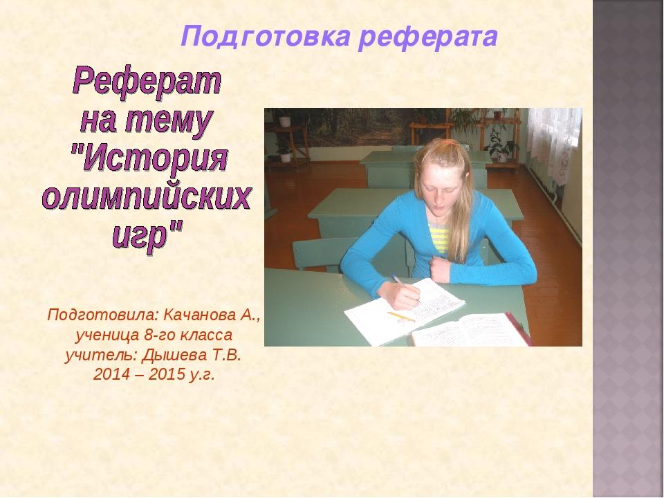 Подготовка реферата Подготовила: Качанова А., ученица 8-го класса учитель: Ды...