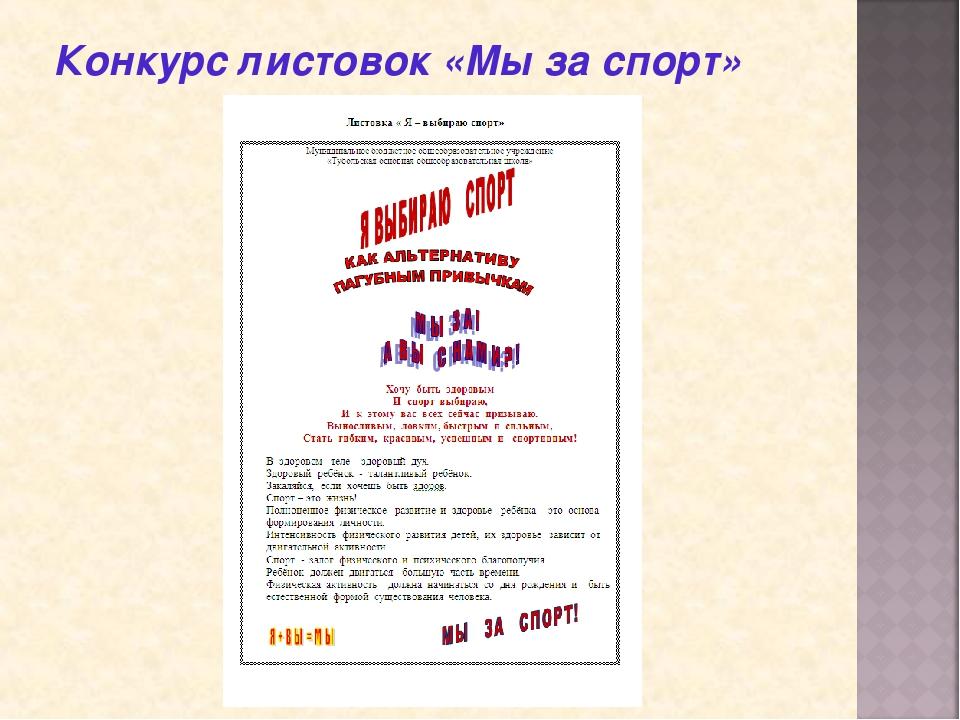 Конкурс листовок «Мы за спорт»