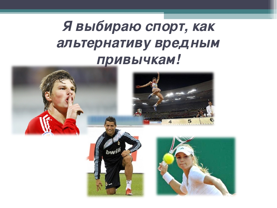 Я выбираю спорт, как альтернативу вредным привычкам!