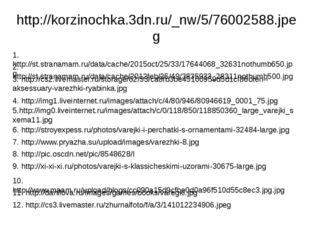 http://korzinochka.3dn.ru/_nw/5/76002588.jpeg 1. http://st.stranamam.ru/data/