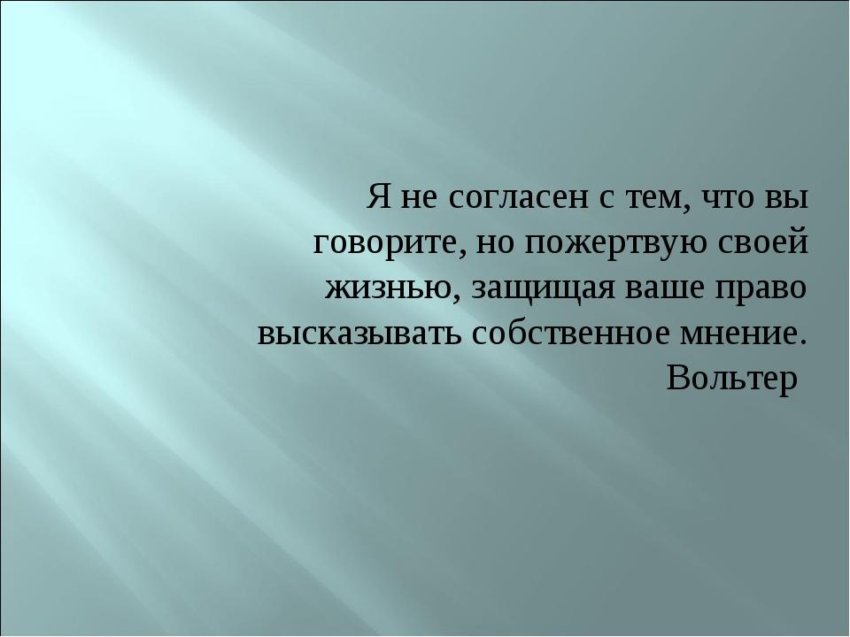 Я не согласен с тем, что вы говорите, но пожертвую своей жизнью, защищая ваше...