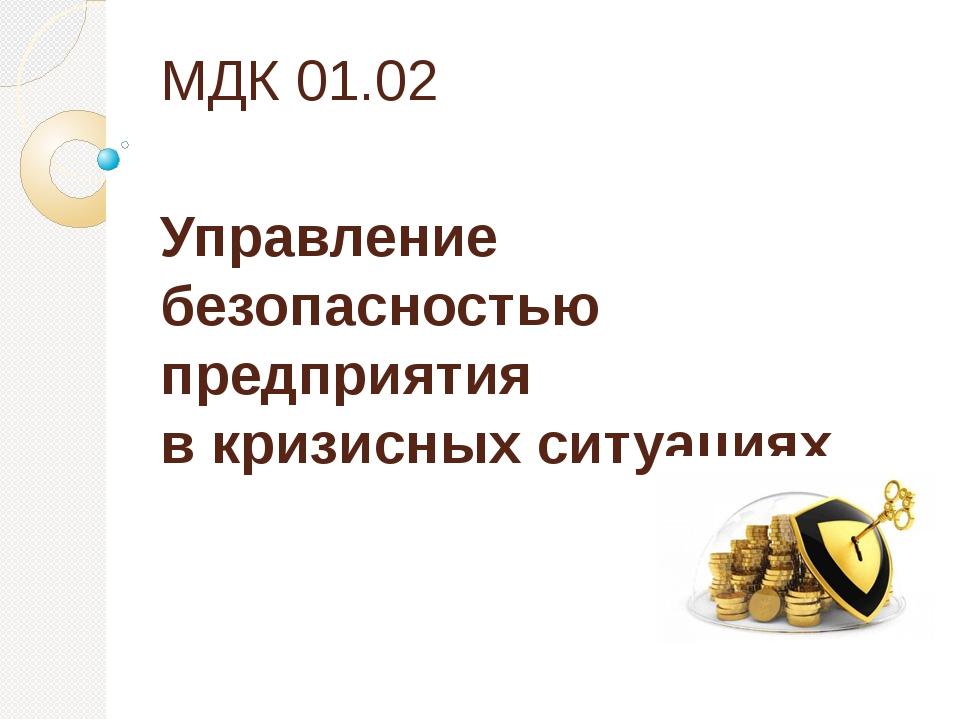 МДК 01.02 Управление безопасностью предприятия в кризисных ситуациях