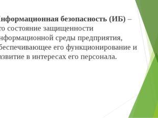 Информационная безопасность (ИБ) – это состояние защищенности информационной