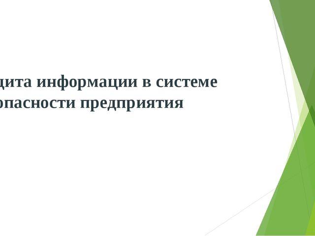 Защита информации в системе безопасности предприятия