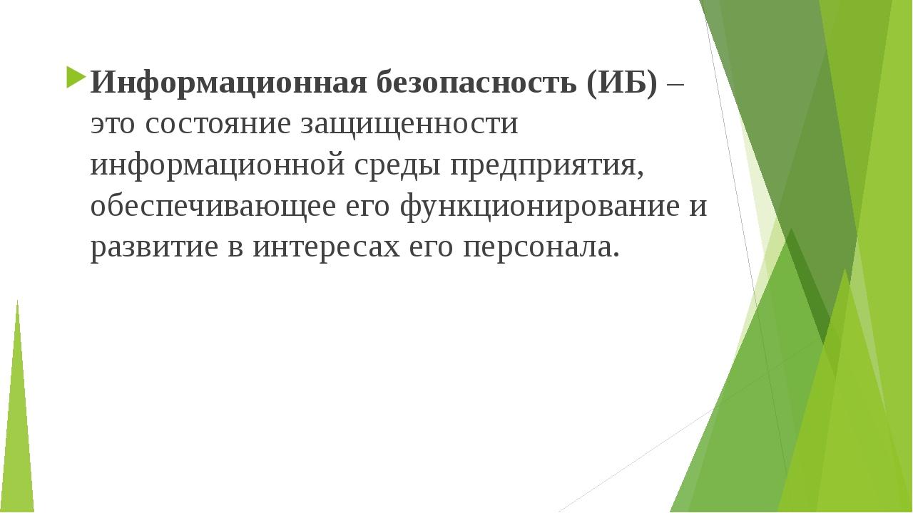 Информационная безопасность (ИБ) – это состояние защищенности информационной...