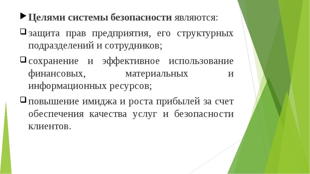 Целями системы безопасности являются: защита прав предприятия, его структурны...