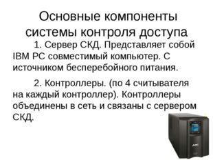 Основные компоненты системы контроля доступа 1. Сервер СКД. Представляет с