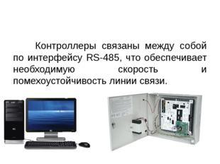 Контроллеры связаны между собой по интерфейсу RS-485, что обеспечивает нео