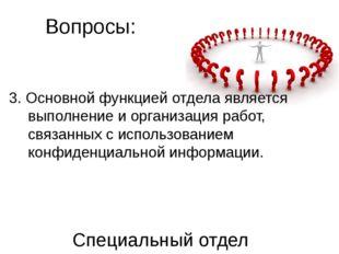 Вопросы: 3. Основной функцией отдела является выполнение и организация работ,