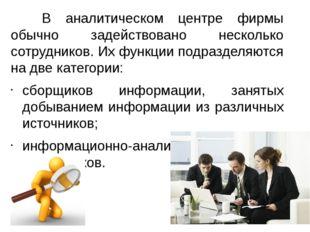 В аналитическом центре фирмы обычно задействовано несколько сотрудников. Их