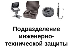 Подразделение инженерно-технической защиты