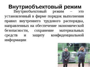 Внутриобъектовый режим Внутриобъектовый режим – это установленный в фирме п