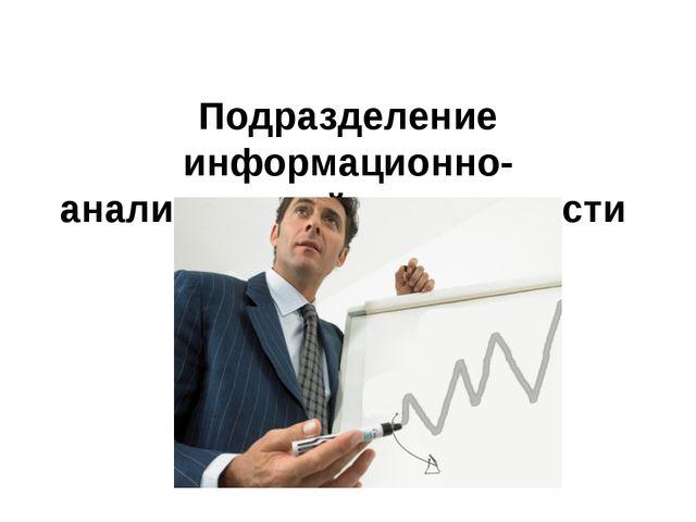 Подразделение информационно-аналитической деятельности