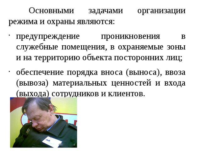 Основными задачами организации режима и охраны являются: предупреждение про...