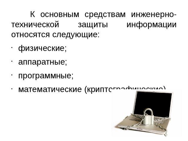 К основным средствам инженерно-технической защиты информации относятся след...