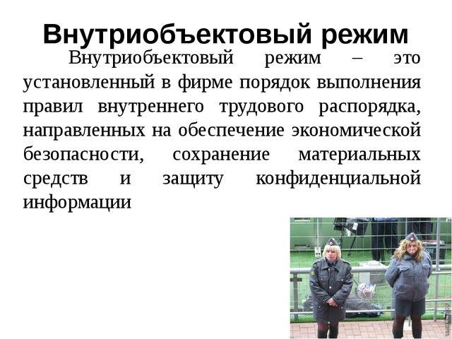 Внутриобъектовый режим Внутриобъектовый режим – это установленный в фирме п...