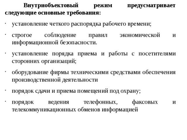 Внутриобъектовый режим предусматривает следующие основные требования: устан...