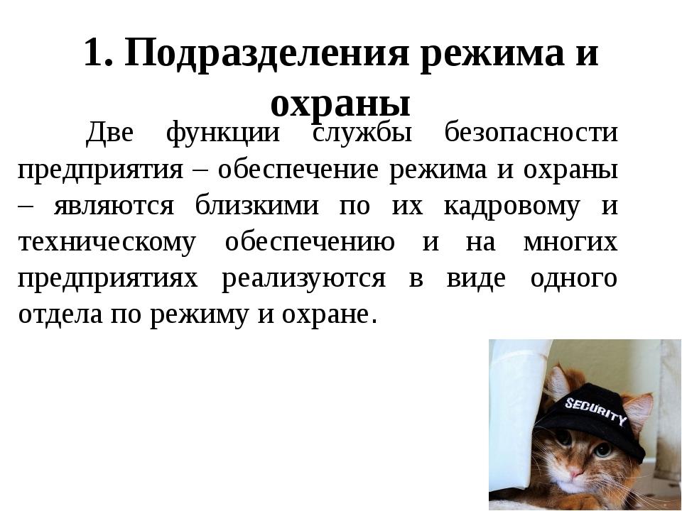 1. Подразделения режима и охраны Две функции службы безопасности предприяти...
