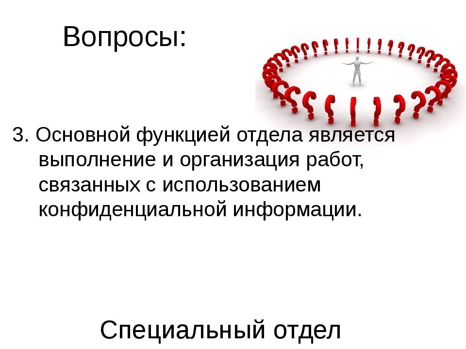 Вопросы: 3. Основной функцией отдела является выполнение и организация работ,...