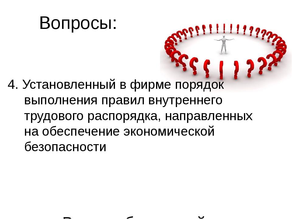 Вопросы: 4. Установленный в фирме порядок выполнения правил внутреннего трудо...