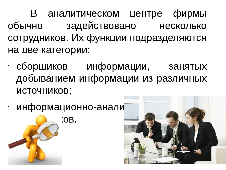 В аналитическом центре фирмы обычно задействовано несколько сотрудников. Их...