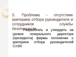 5. Проблема - отсутствие критериев отбора руководителя и сотрудников службы б